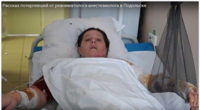 Жертва врача-реаниматолога из Подольска опровергла факт сексуального насилия
