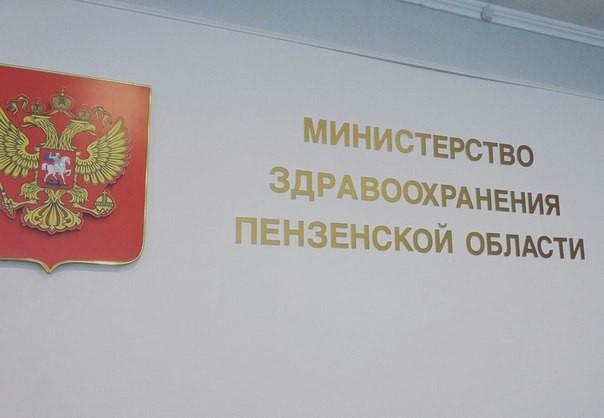 Пензенский Минздрав рассказал пациентам об их обязанностях перед врачами