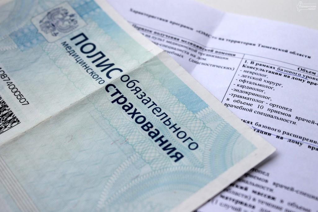 Работающие пенсионеры получают полис омс или дмс