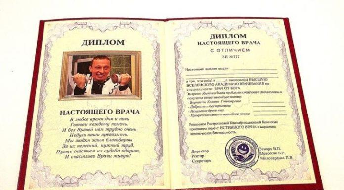 Диплом 26-летнетнего главврача поликлиники Владикавказа оказался поддельным
