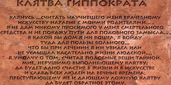 «Не давали мы клятву Гиппократа!»