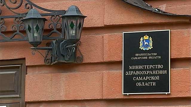 Минздрав Самарской области обвинили в картельном сговоре
