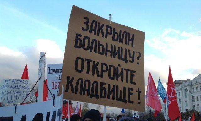 Жители Карпинска вышли на митинг против закрытия стационара в местной больнице
