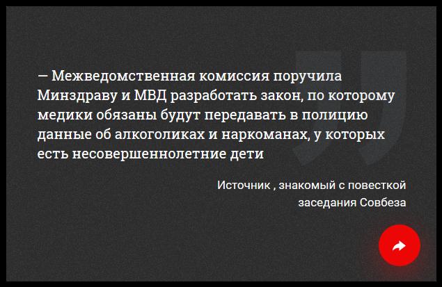 """Полицейские требуют от медиков передавать им сведения о родителях, имеющих диагнозы """"алкоголизм"""" и """"наркомания"""". Совет Безопасности на очередном заседании признал, что российские дети плохо защищены от преступных посягательств и домашнего насилия. Органы опеки и правозащитники не справляются со своими обязанностями: детей отдают ненадёжным опекунам, а за биологическими родителями не следят, как положено. Тогда Совбез решил ужесточить контроль за неблагополучными семьями. Власти хотят обязать Минздрав передавать полицейским данные о родителях-наркоманах или алкоголиках. Эксперты говорят, что подобный закон детям поможет мало."""