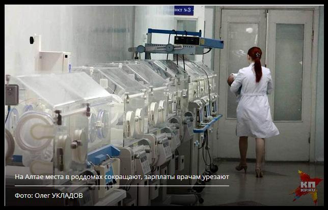 На Алтае места в роддомах сокращают, зарплаты врачам урезают