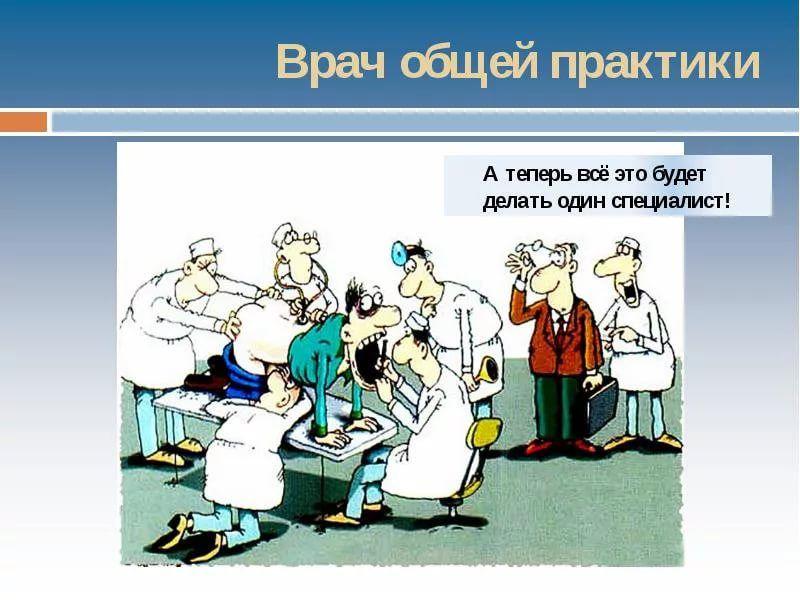 Кто лучше терапевт или врач общей практики