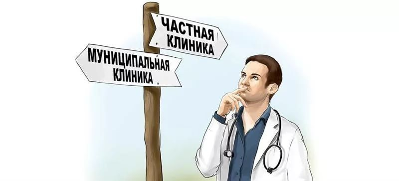 Россияне стали чаще жаловаться на платную медицину