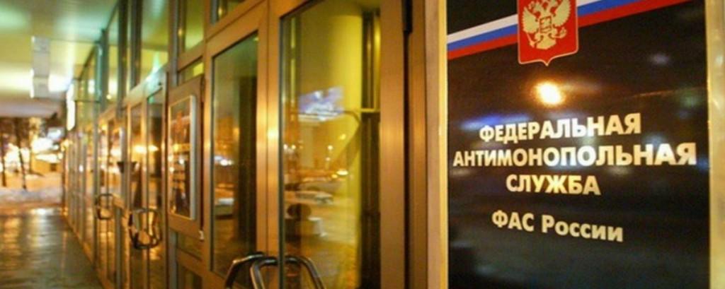 ФАС заподозрил Минздрав России в нарушении закона о защите конкуренции