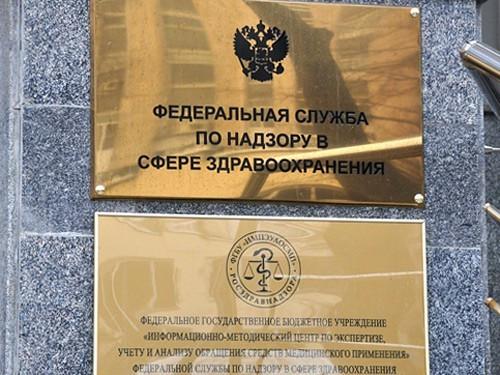 В Минздраве Мурманской области идёт проверка Росздравнадзора