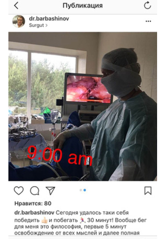 В Сургуте разгорелся скандал из-за врача, который делал селфи во время операций, не смотря на то, что лица больного видно не было и никакого нарушения врачебной тайны не наблюдалось. Об этом 5 июля сообщаетbloknot.ru.