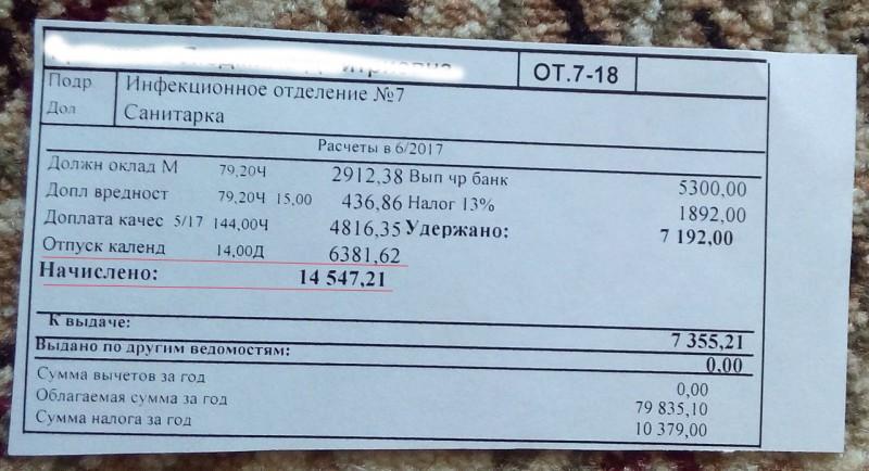 –Здравствуйте Сергей, хотим попросить Вас о помощи, потому что не знаем куда обратиться, чтобы нас услышали. Мы сотрудники (медицинские сёстры) ОГБУЗ Городской детской больницы уже устали быть рабами. Невозможно это больше терпеть, заработная плата упала до таких цифр, что невозможно прожить. Мы вынуждены брать кредиты, чтобы кормить свои семьи. Заработная плата на сегодняшний день лично у меня 9 тысяч рублей, у другой медицинской сестры 11, а у остальных не выше. Главный врач нам так и сказал, что мы позитивные и проживём на такую зарплату. Помогите нам. Мы готовы уже выйти на площадь к окнам губернатора и кричать от такого произвола. Терпели, думали, что решатся наши проблемы, но сегодня мы в отчаянии, терпеть больше не можем!