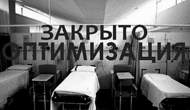 """Фонд """"Здоровье"""": За 2016 год число коек на 23 тысячи, а число госпитализированных пациентов – на 147 тысяч"""