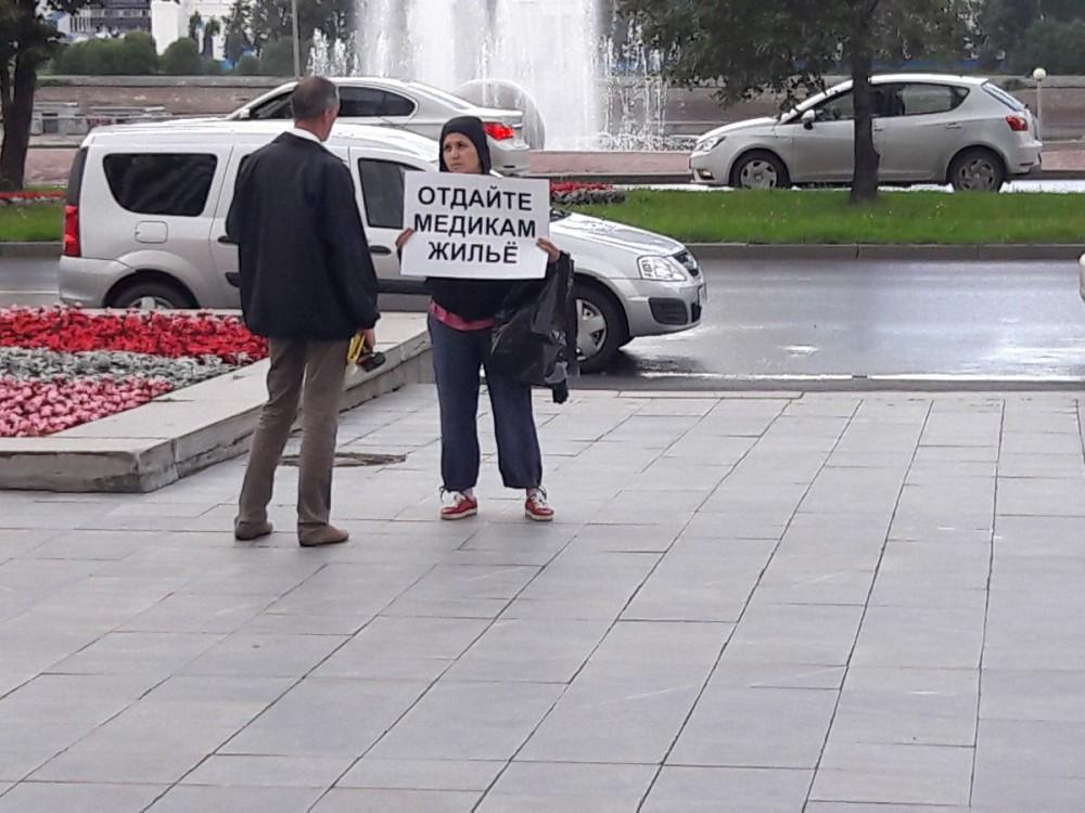 В Екатеринбурге медики вышли на пикеты за приватизацию служебного жилья