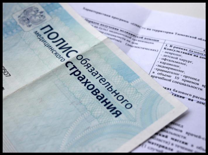 ФФОМС убрал штрафы из критериев оценки работы страховщиков