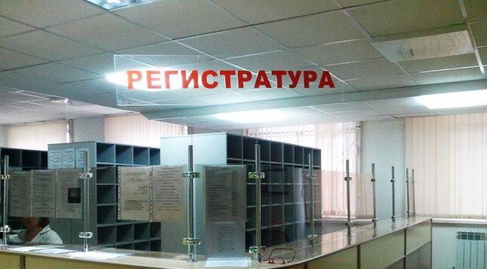 В России создадут новую модель поликлиник для избежания очередей