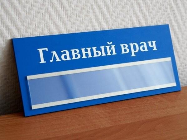 При минздраве Тверской области создан совет главных врачей