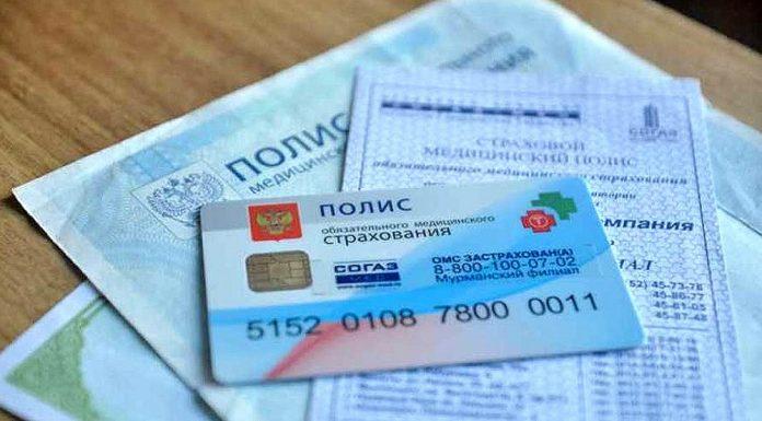СМИ: Чиновники Минздрава заказали для себя VIP-страховки. Минздрав опроверг информацию