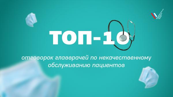 ОНФ составил рейтинг самых нелепых оправданий главврачей по поводу некачественного лечения пациентов