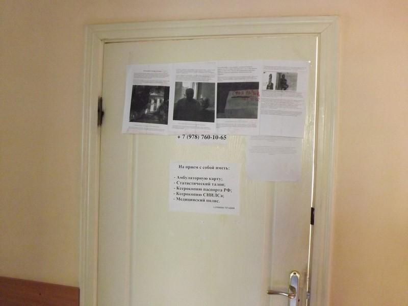 Крымского врача затравили за общение со СМИ, обклеив его дверь распечаткой статьи