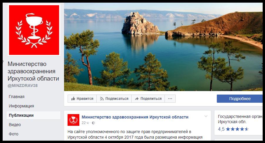 Минздрав Иркутской области опроверг обвинение в дискриминации частных клиник в ОМС