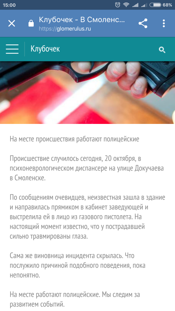 В смоленских СМИ и в соцсетях сегодня появилась информация о том, что в заведующую психоневрологического диспансера аж три раза выстрелили–прямо в лицо, передаёт smolnarod.ru.