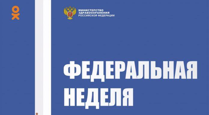 """Министр здравоохранения выйдет в """"Одноклассники"""""""