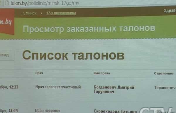 Глава Крыма поручил Минздраву ликвидировать систему талонов к врачу