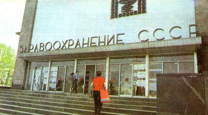 Мнение: Минздрав РФ догнал Минздрав СССР образца 1932 года