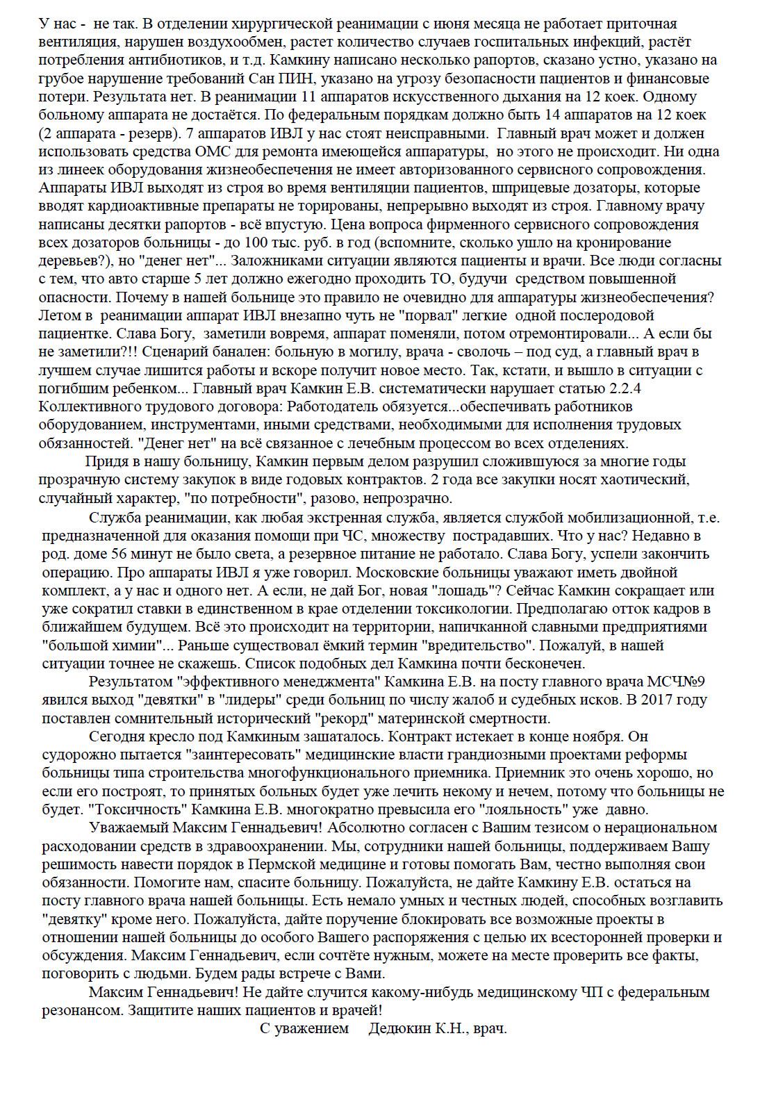Врач анестезиолог-реаниматолог МСЧ№9 (г. Пермь)Кирилл Дедюкиннаправил письмо губернатору Максиму Решетникову через интернет-приёмную Пермского края. Всвоём письме врач рассказывает опроблемах больницы, вкоторой онработает более 20лет, возникших после того, какеёруководителемстал Евгений Камкин,передаёт 29 ноября местное изданиеzvzda.