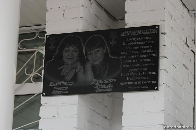 В Биробиджане 5 декабря в 12.00 часов дня состоялось торжественное открытие мемориальной доски выпускницам медицинского колледжа, погибшим в Сирии в прошлом году, Галине Михайловой и Надежде Дураченко. Девушки проходили службу по контракту в Биробиджанском военном госпитале, и погибли во время своей второй командировки при артиллерийском обстреле мобильного госпиталя в сирийском Алеппо.
