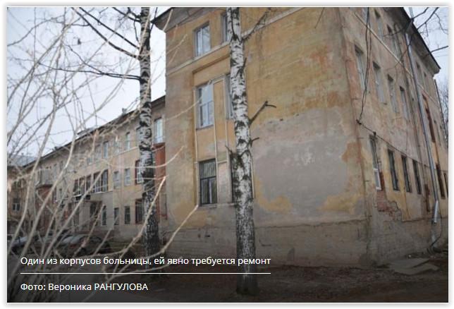 Минздрав проверит пермскую больницу, врач которой рассказал о её разрушении