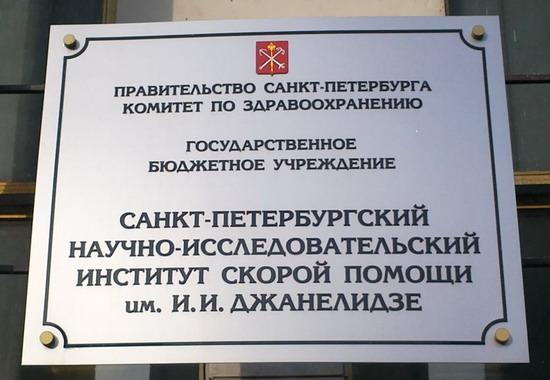 В Санкт-Петербурге к НИИ скорой помощи подкинули раненого мужчину
