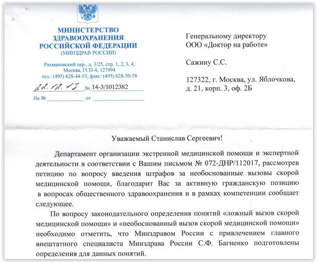 В Министерстве здравоохранения России не планируют вводить штраф за необоснованные вызовы скорой помощи. Об этом говорится в ответе Минздрава на петицию врачей, которая ранее была отправлена общественной организацией «Доктор на работе» в ведомство.