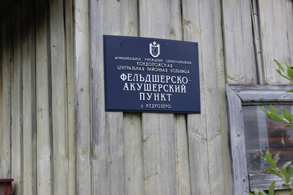 В деревне Новгородского района уже полгода закрыт ФАП после увольнения единственного фельдшера