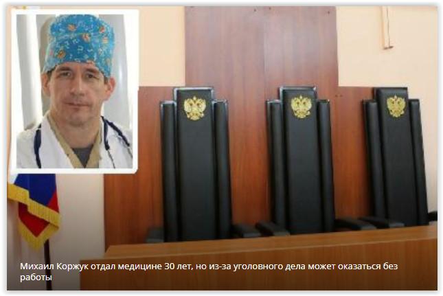 """В Омске судят хирурга """"по образу Мисюриной"""""""