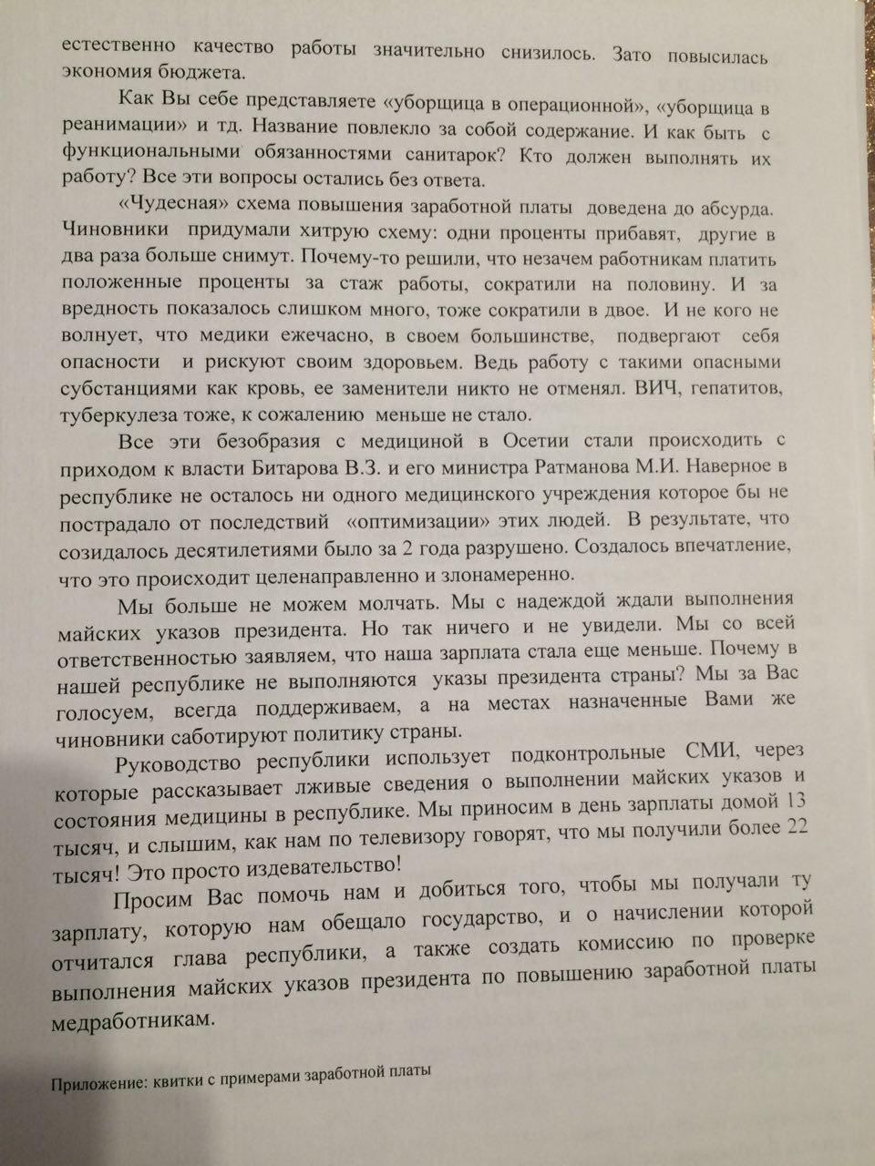 Медработники центральной районной больницы Беслана пожаловались президенту России Владимиру Путину на неисполнение майских указов и снижение заработной платы. Свои просьбы о помощи они написали в письме к главе страны, передаёт news-r.ru.