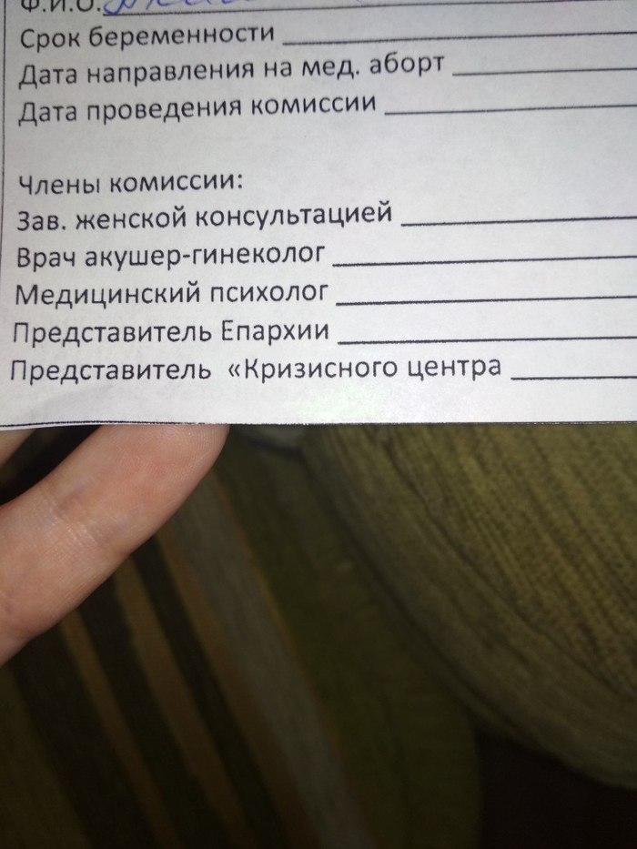 В сети обсуждают историю, рассказанную пользователем Pikabu, о том, что в Белгородской области женщин, желающих сделать аборт, отправляют за разрешением к священнику и к организации «Кризисный центр», относящейся к РПЦ. «Пошла, значит, знакомая в больницу. И там ей врач дала бумажки на подпись от психолога, психиатра и — ТАДАААААМ!!! — попа, т. е. батюшки. Мол, иди в церковь и бери у попа подпись, что епархия (или как их там) дает свое разрешение. Это, блин, вообще нормально? Разве это не является нарушением закона? К слову, в частных клиниках в нашей прекрасной Белгородской области аборт сделать нельзя — запрещено законом. Вопрос: куды бечь и кому жаловаться?», – написал мужчина.