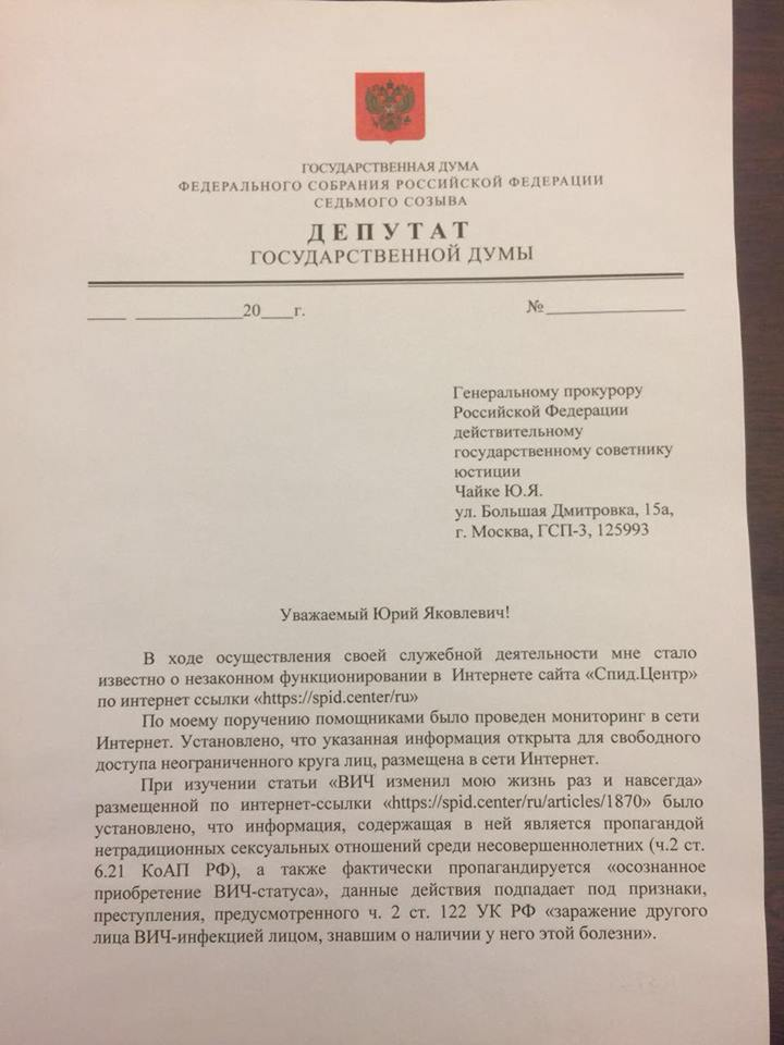 Депутат Госдумы Виталий Милонов потребовал закрыть сайт СПИД.центр за пропаганду педерастии. Об этом он написал на своей странице в Фейсбук.