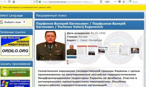 Врачи Санкт-Петербурга попали в базу данных «миротворца» за посещение пресс-конференции