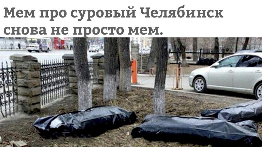 Челябинская больница №1 прославилась в сети оригинальной упаковкой мусора, собранного насубботнике в патологоанатомические мешки. Фото вызвало массу обсуждений в соцсетях и разошлось на мемы.