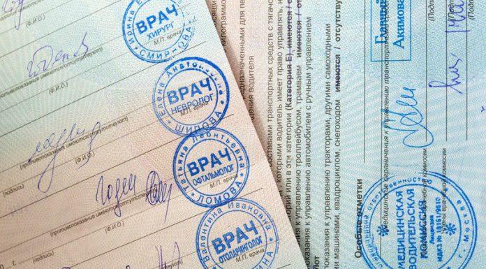 Прокуратура Санкт-Петербурга заблокирует сайт по продаже медицинских документов