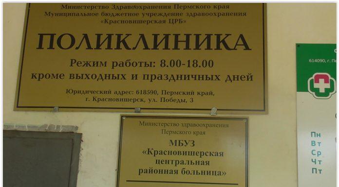Минздрав Прикамья предложил больницам заключать договора с одним подрядчиком без торгов: ФАС выдал предупреждение