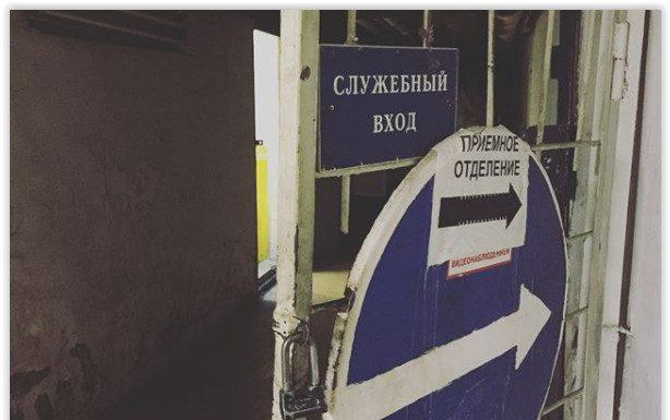 Глава Минздрава Прикамья о необходимости ремонта в МСЧ № 9: «Приёмное похоже на декорации к фильму ужасов»