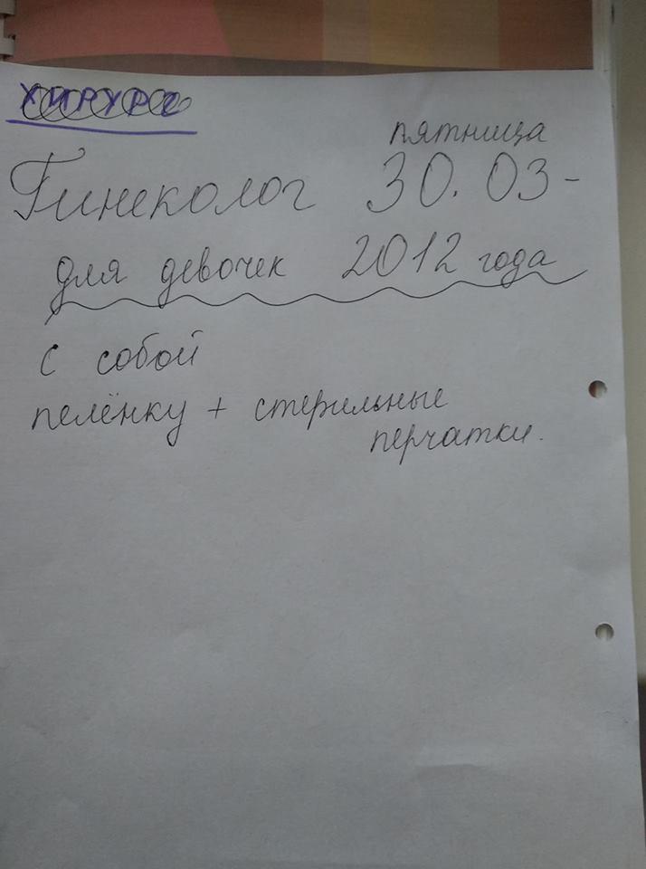 Городской родительский комитет Севастополя выступил против профосмотра шестилетних девочек гинекологом. Об этом на своей странице в соцсети написала местная жительница Алена Майко.