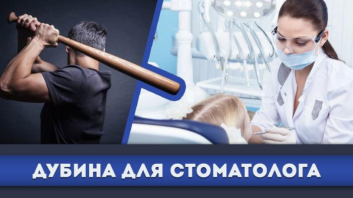 «Я пришел тебя убивать!»: В кемеровской стоматологии напали на врач
