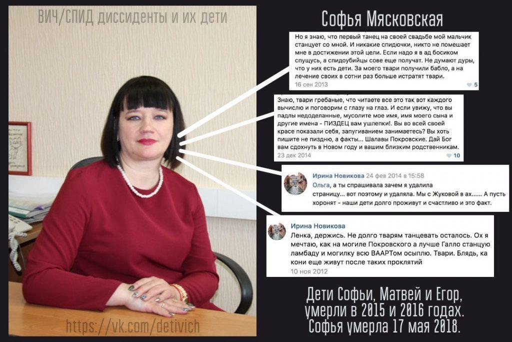 Известная российская ВИЧ-диссидентка скончалась от СПИДа