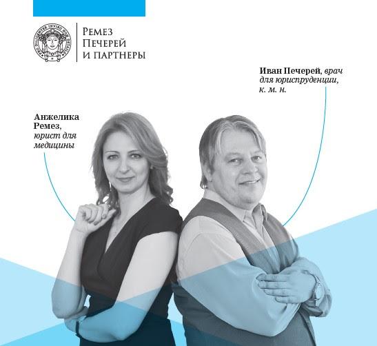 Кандидат медицинских наук Иван Печерей объединился с юристом Анжеликой Ремез, чтобы защищать права врачей и медицинских организаций в суде.