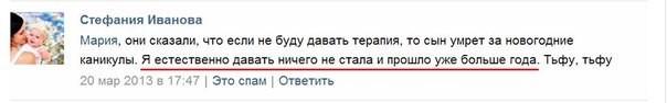 """Смерть орловчанки Софьи Мясковской вновь обострила тему ВИЧ-диссидентства в России. Инфицированные, поверив в идею того, что никакой болезни на самом деле нет и это лишь теория заговора, отказываются от лекарств, и умирают. Кроме того, успевают повести за собой огромное количество человек, убеждая их, что антиретровирусную терапию ни в коем случае принимать нельзя, так как врачи ставят на людях опыты и хотят загнать людей в могилу. Администраторы группы """"ВИЧ-диссиденты и их дети"""" внимательно следят за судьбами тех, кто отрицал существование этой болезни и информируют общественность о таких пациентах."""