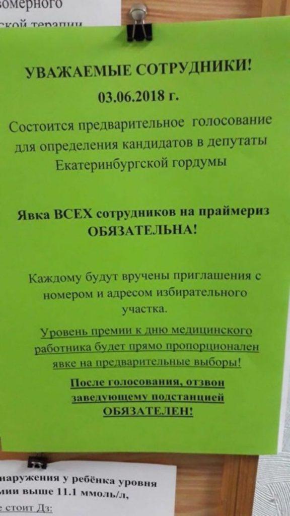 В Екатеринбурге медиков призывают принять участие в предварительном голосовании (праймериз) партии «Единой России» на выборах депутатов городской думы, если они хотят получить премию ко Дню медработника, об этом сообщило издание URA.RU. В горадминистрации отрицают эту информацию. В медучреждениях развешены объявления о необходимости посетить выборы, назначенные на третье июня. На фото одного из таких объявлений видно, что каждому медику будут вручены приглашения сномером иадресом избирательного участка. Вконце дано пояснение: «Уровень премии кдню медицинского работника будет прямо пропорционален явке напредварительные выборы. После голосования, отзвон заведующему подстанцией обязателен» (орфография ипунктуация автора объявления сохранена).