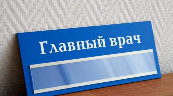 Амурский Минздрав планирует создать кадровый резерв главврачей